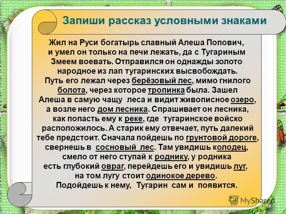 http://aida.ucoz.ru Жил на Руси богатырь славный Алеша Попович, и умел он только на печи лежать, да с Тугариным Змеем воевать. Отправился он однажды золото народное из лап тугаринских высвобождать. Путь его лежал через берёзовый лес, мимо гнилого бол
