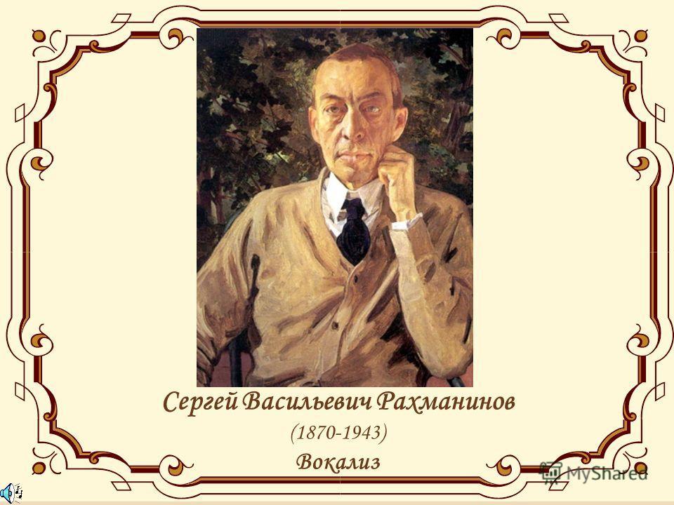 Сергей Васильевич Рахманинов (1870-1943) Вокализ