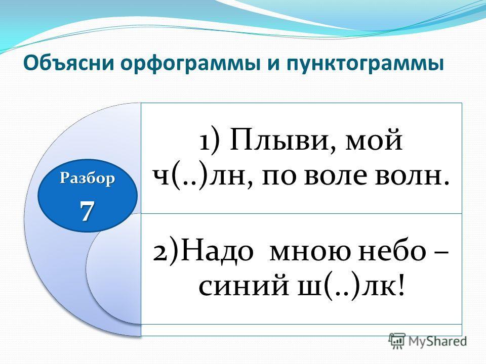 Объясни орфограммы и пунктограммы Разбор 7
