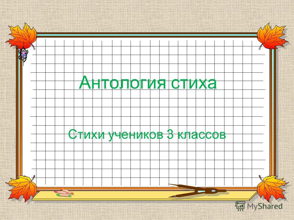 Антология стиха Стихи учеников 3 классов
