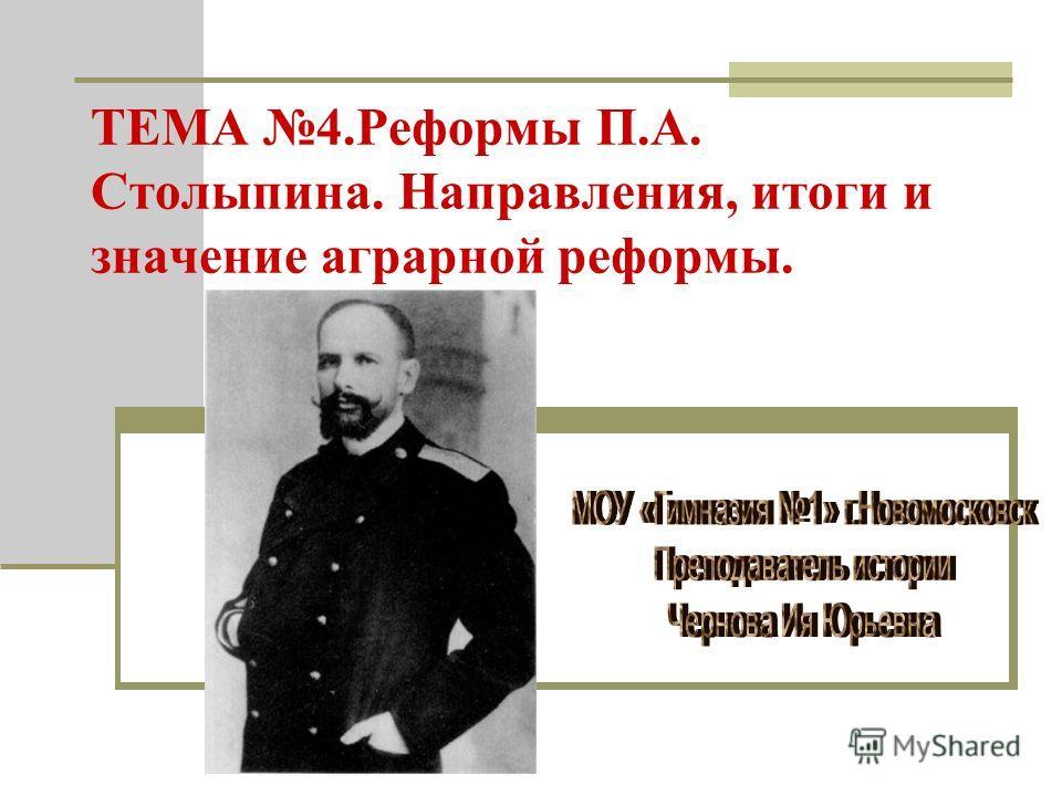 ТЕМА 4.Реформы П.А. Столыпина. Направления, итоги и значение аграрной реформы.