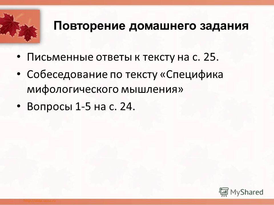Повторение домашнего задания Письменные ответы к тексту на с. 25. Собеседование по тексту «Специфика мифологического мышления» Вопросы 1-5 на с. 24.