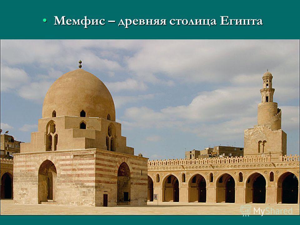 Мемфис – древняя столица ЕгиптаМемфис – древняя столица Египта