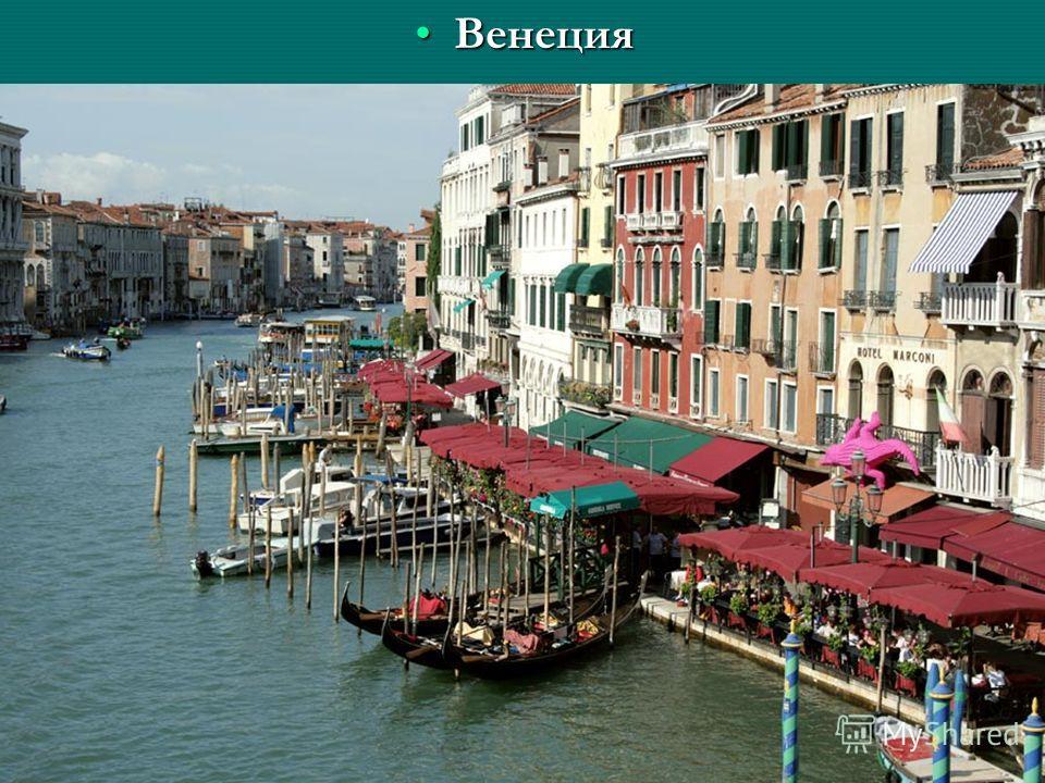 ВенецияВенеция