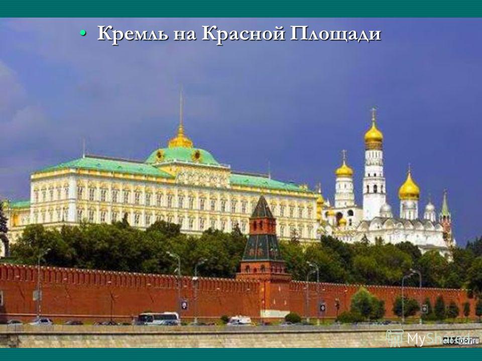 Кремль на Красной ПлощадиКремль на Красной Площади