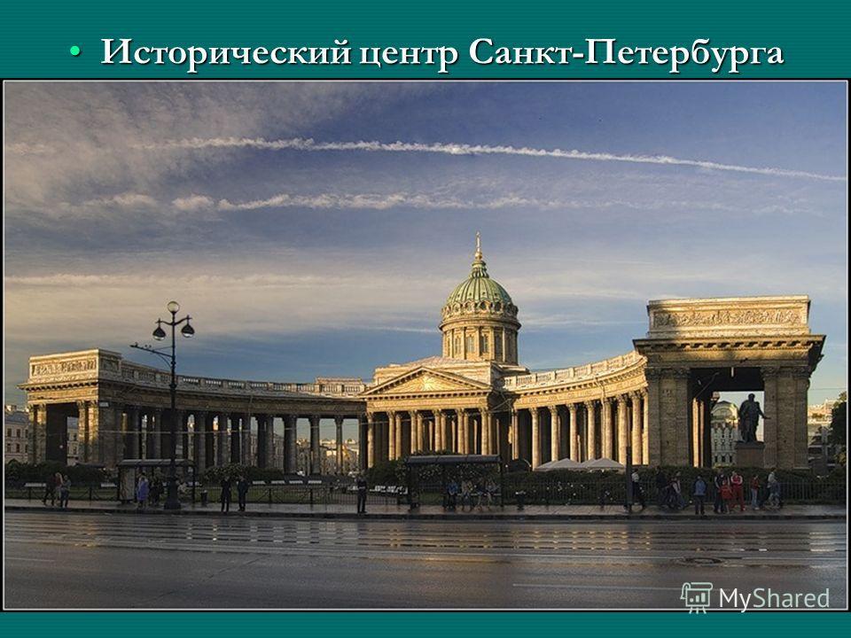 Исторический центр Санкт-ПетербургаИсторический центр Санкт-Петербурга