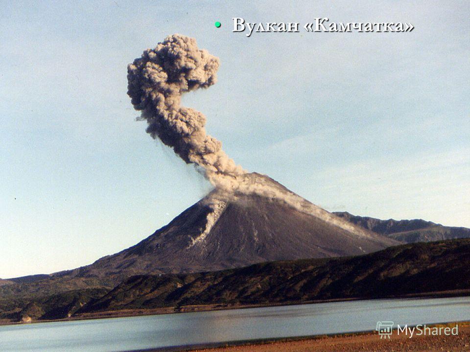 Вулкан «Камчатка»Вулкан «Камчатка»