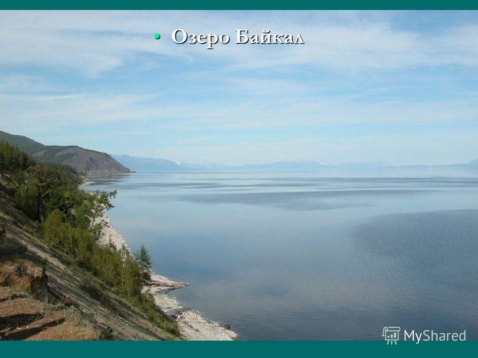 Озеро БайкалОзеро Байкал