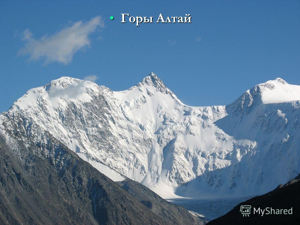 Горы АлтайГоры Алтай
