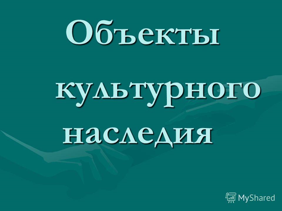 Объекты Объекты культурного наследия