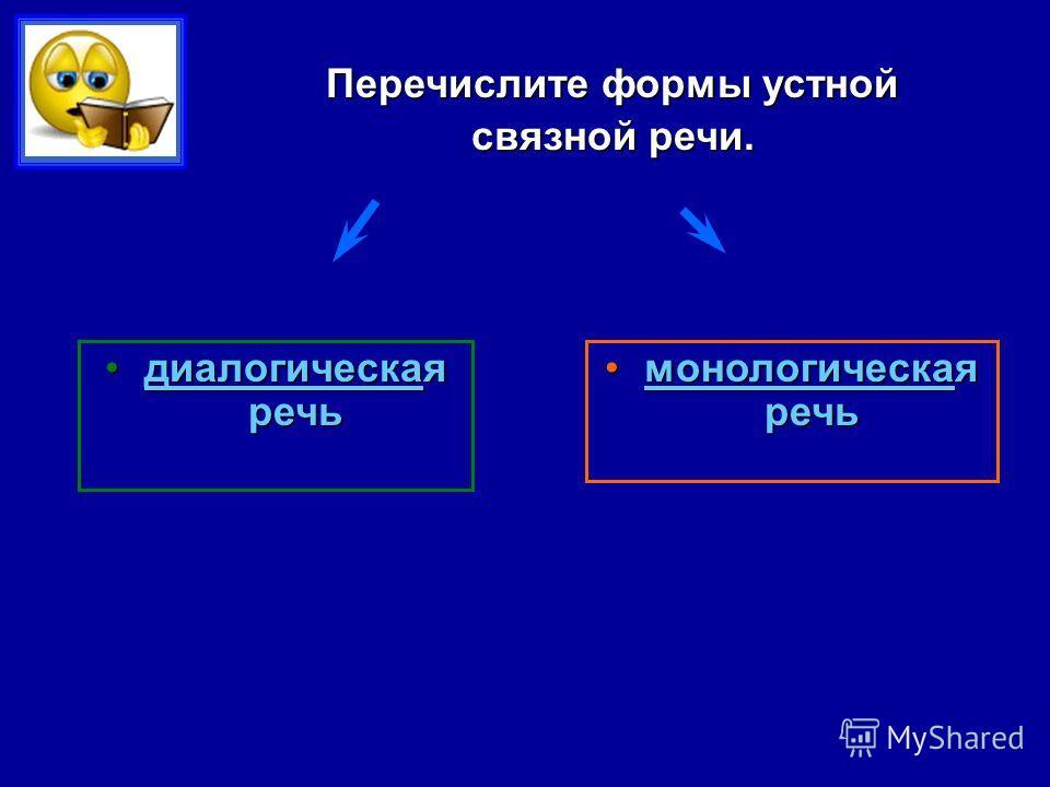 Перечислите формы устной связной речи. диалогическая речьдиалогическая речьдиалогическа монологическая речьмонологическая речьмонологическа