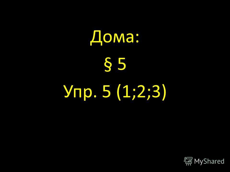 Дома: § 5 Упр. 5 (1;2;3)