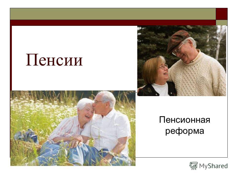 Пенсии Пенсионная реформа