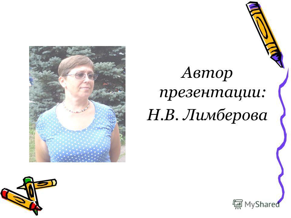 Автор презентации: Н.В. Лимберова