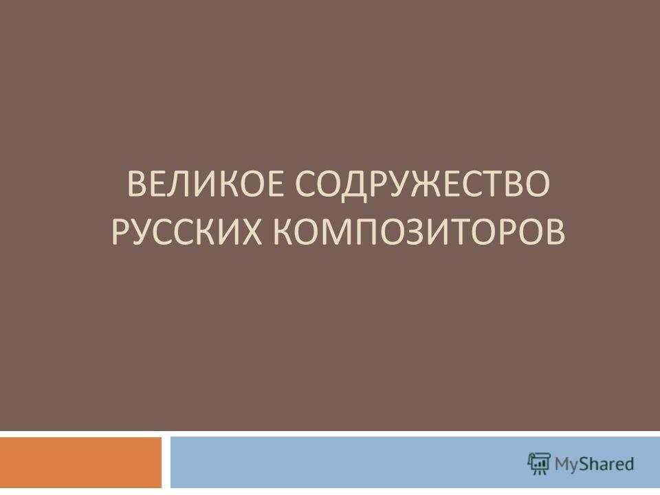 ВЕЛИКОЕ СОДРУЖЕСТВО РУССКИХ КОМПОЗИТОРОВ