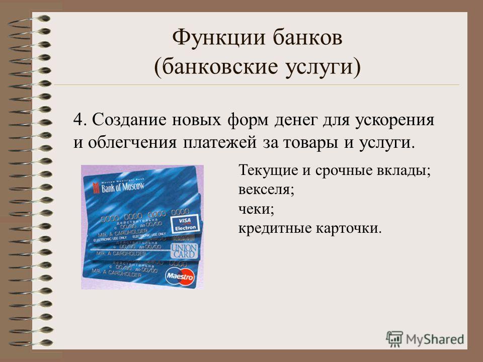 Функции банков (банковские услуги) 3. Помощь коммерческим организациям и гражданам в организации платежей за товары и услуги;