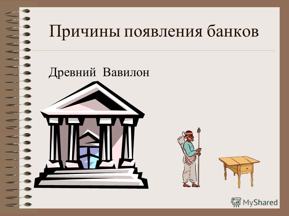 Понятия: Банк Функции банков (банковские услуги) Кредитование Маржа Эмиссионный банк Коммерческий банк