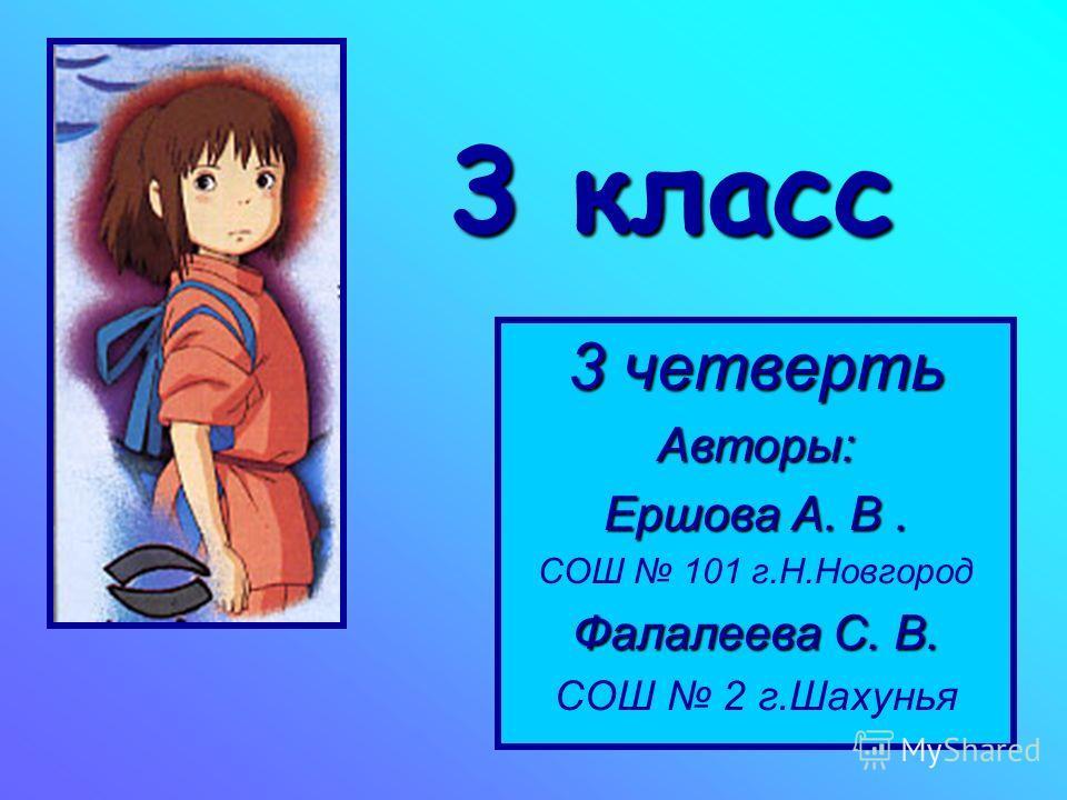 3 класс 3 четверть Авторы: Ершова А. В. СОШ 101 г.Н.Новгород Фалалеева С. В. СОШ 2 г.Шахунья