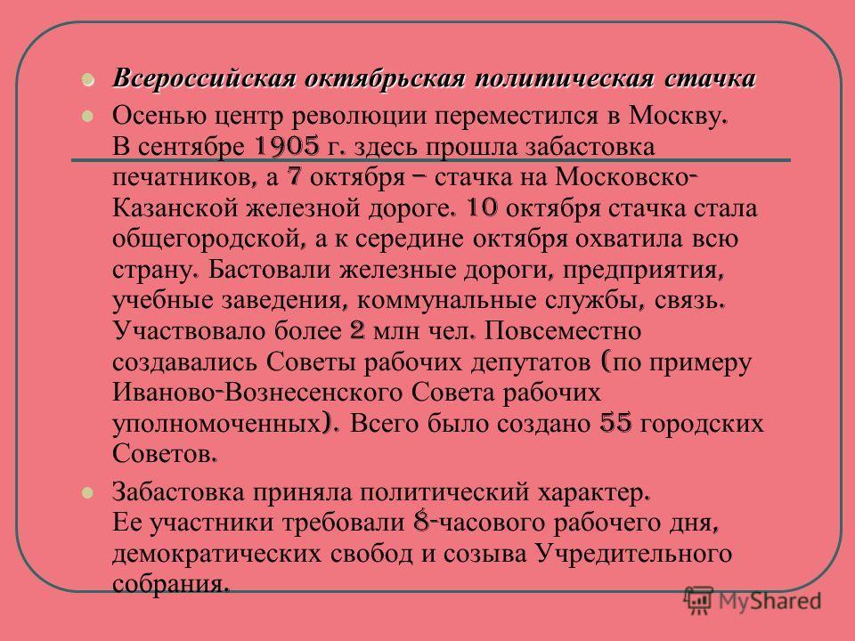 Всероссийская октябрьская политическая стачка Всероссийская октябрьская политическая стачка Осенью центр революции переместился в Москву. В сентябре 1905 г. здесь прошла забастовка печатников, а 7 октября – стачка на Московско - Казанской железной до