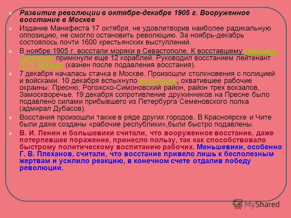Развитие революции в октябре-декабре 1905 г. Вооруженное восстание в Москве Издание Манифеста 17 октября, не удовлетворив наиболее радикальную оппозицию, не смогло остановить революцию. За ноябрь-декабрь состоялось почти 1600 крестьянских выступлений