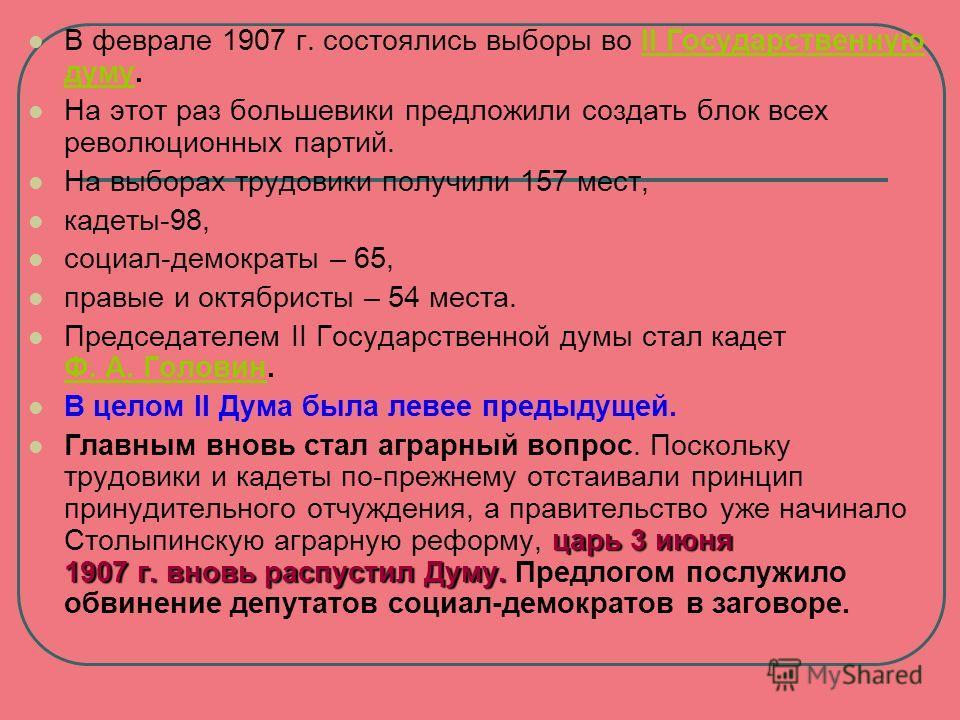 В феврале 1907 г. состоялись выборы во II Государственную думу.II Государственную думу На этот раз большевики предложили создать блок всех революционных партий. На выборах трудовики получили 157 мест, кадеты-98, социал-демократы – 65, правые и октябр