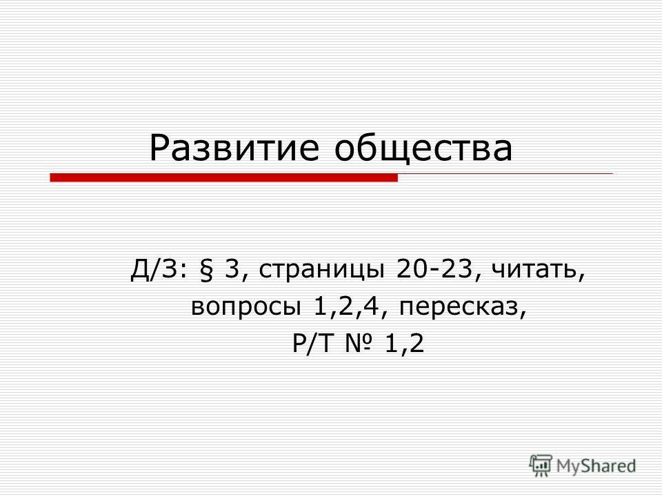 Развитие общества Д/З: § 3, страницы 20-23, читать, вопросы 1,2,4, пересказ, Р/Т 1,2