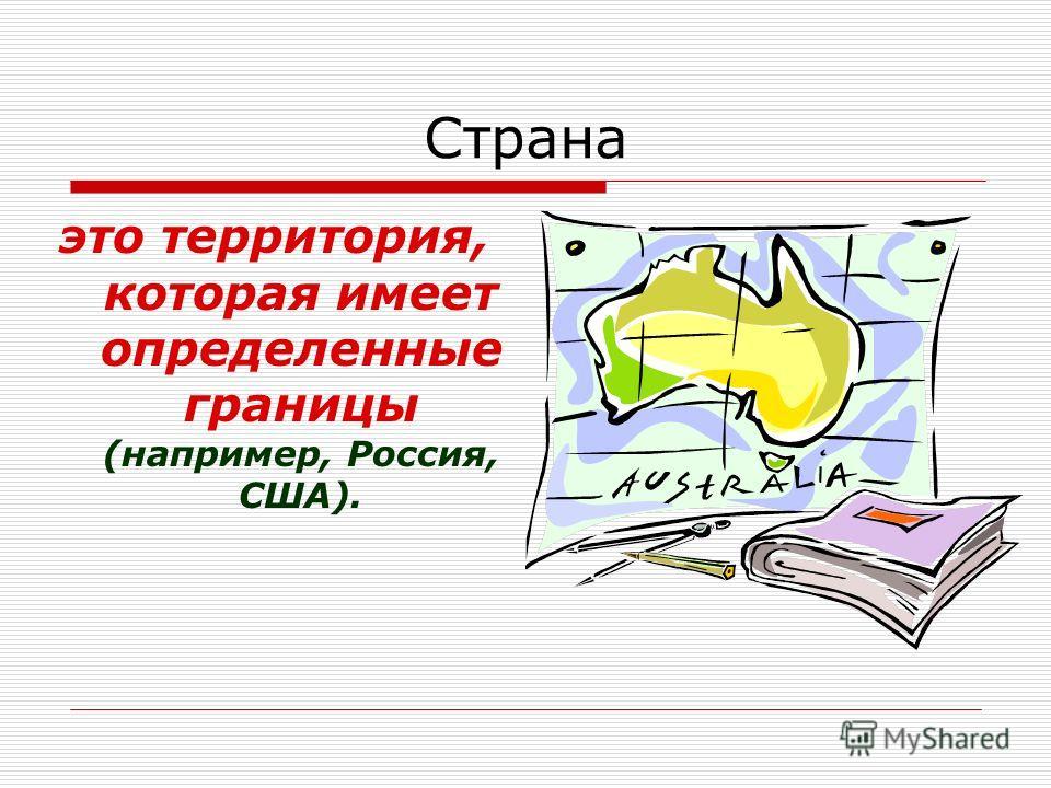 Страна это территория, которая имеет определенные границы (например, Россия, США).