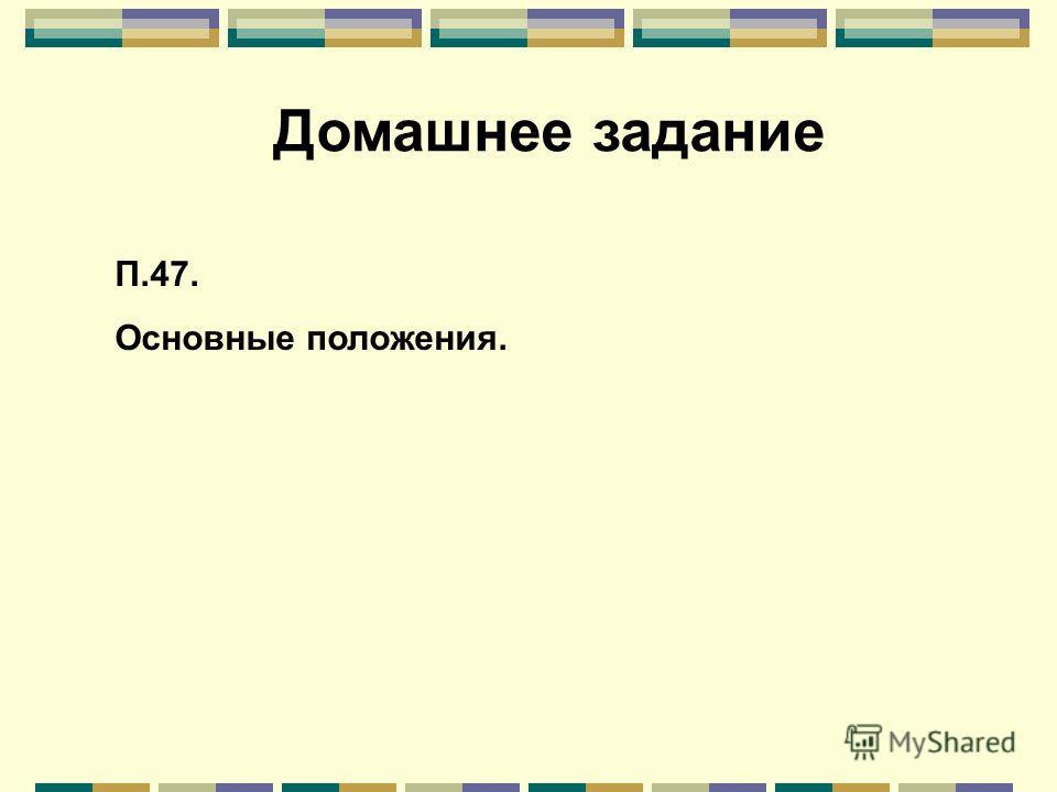 Домашнее задание П.47. Основные положения.