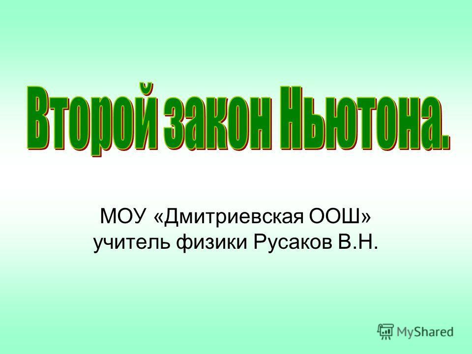 МОУ «Дмитриевская ООШ» учитель физики Русаков В.Н.