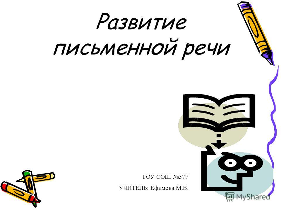 Развитие письменной речи ГОУ СОШ 377 УЧИТЕЛЬ: Ефимова М.В.