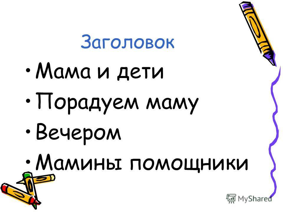 Заголовок Мама и дети Порадуем маму Вечером Мамины помощники