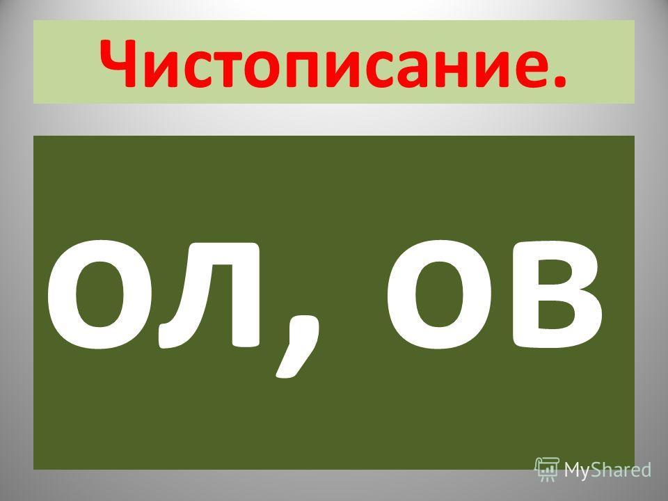 Чистописание. ол, ов