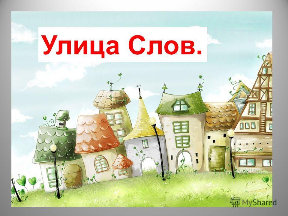 Улица Слов.