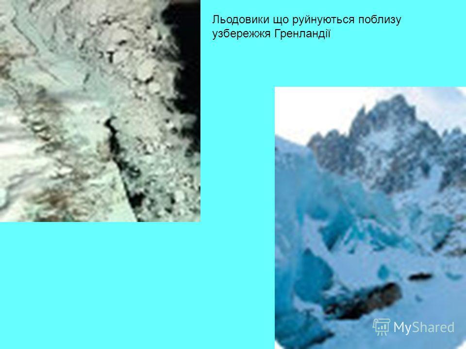 Льодовики що руйнуються поблизу узбережжя Гренландії