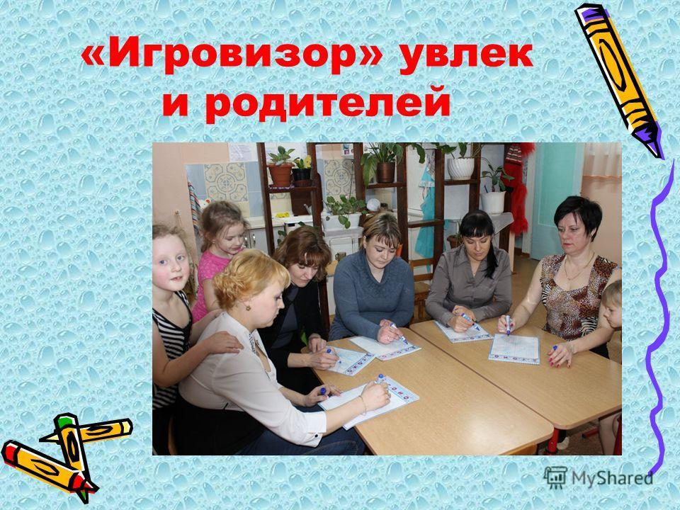 «Игровизор» увлек и родителей