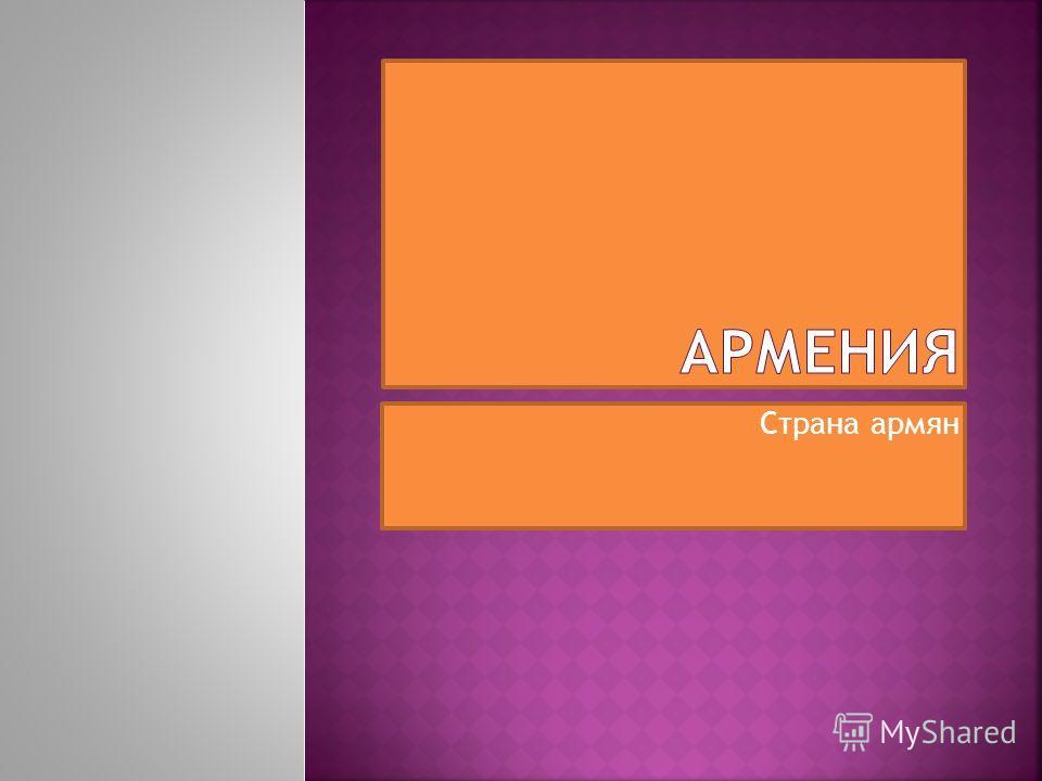 Страна армян
