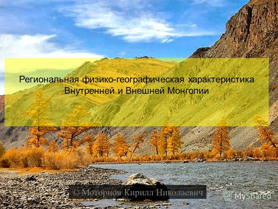 Региональная физико-географическая характеристика Внутренней и Внешней Монголии © Моторнов Кирилл Николаевич