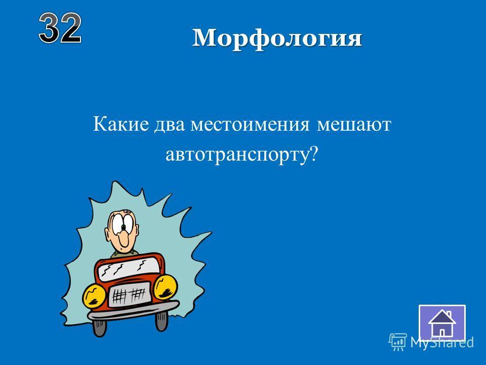 Морфология Какие два местоимения мешают автотранспорту?