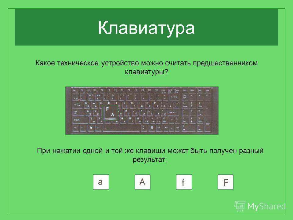 игры для знакомства с клавиатурой