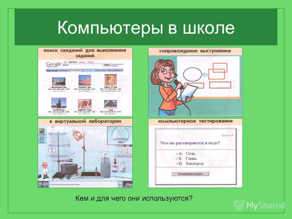 Компьютеры в школе Кем и для чего они используются?