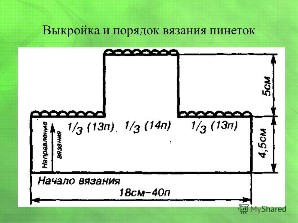Выкройка и порядок вязания пинеток