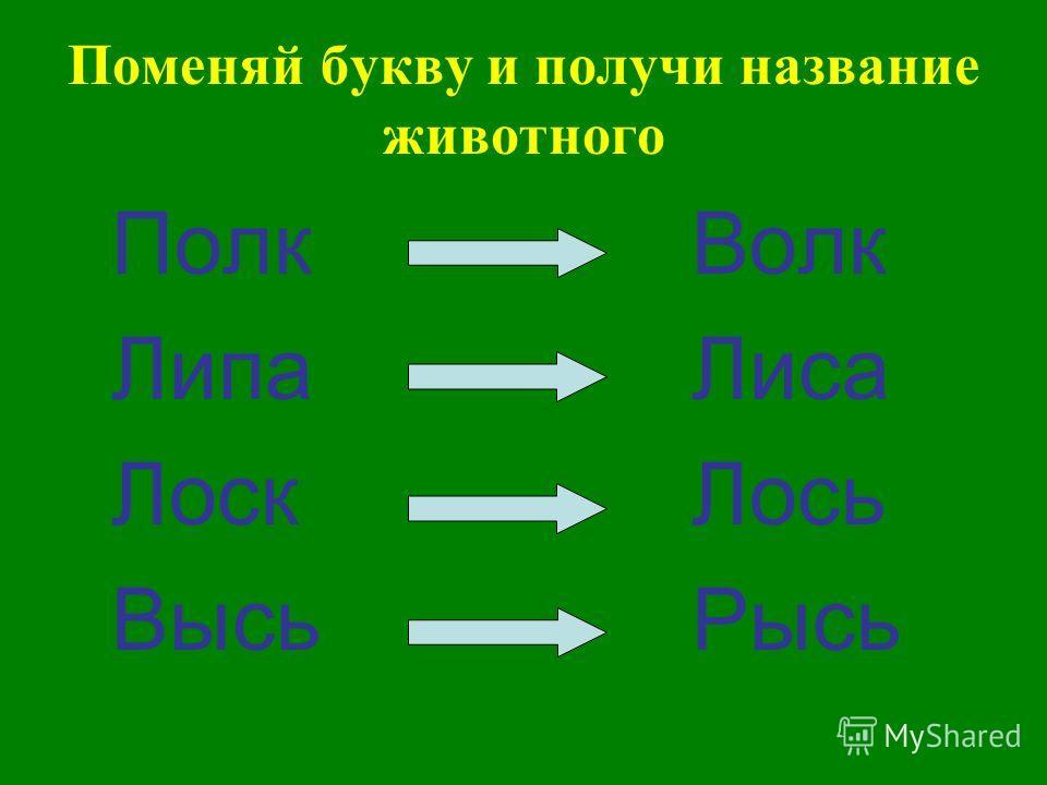 Поменяй букву и получи название животного Полк Волк ЛипаЛиса ЛоскЛось ВысьРысь
