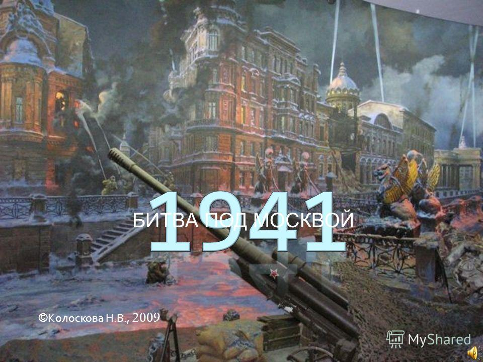 БИТВА ПОД МОСКВОЙ © Колоскова Н.В., 2009