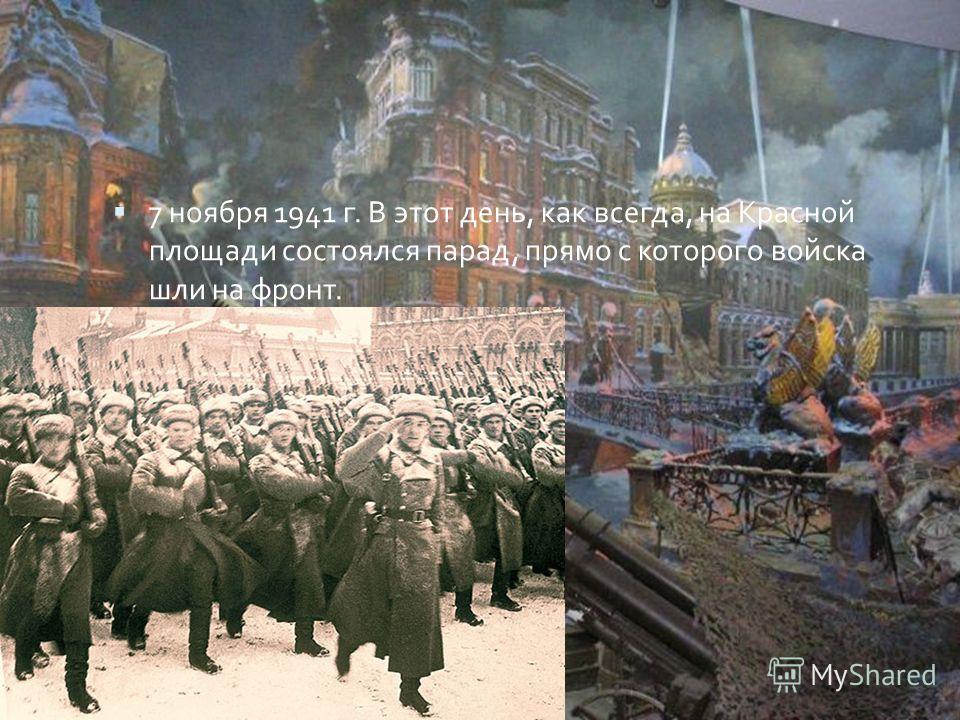 7 ноября 1941 г. В этот день, как всегда, на Красной площади состоялся парад, прямо с которого войска шли на фронт.