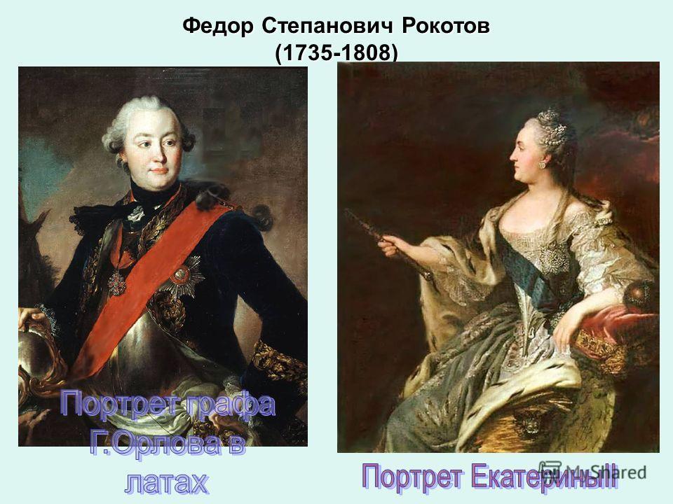 Федор Степанович Рокотов (1735-1808)