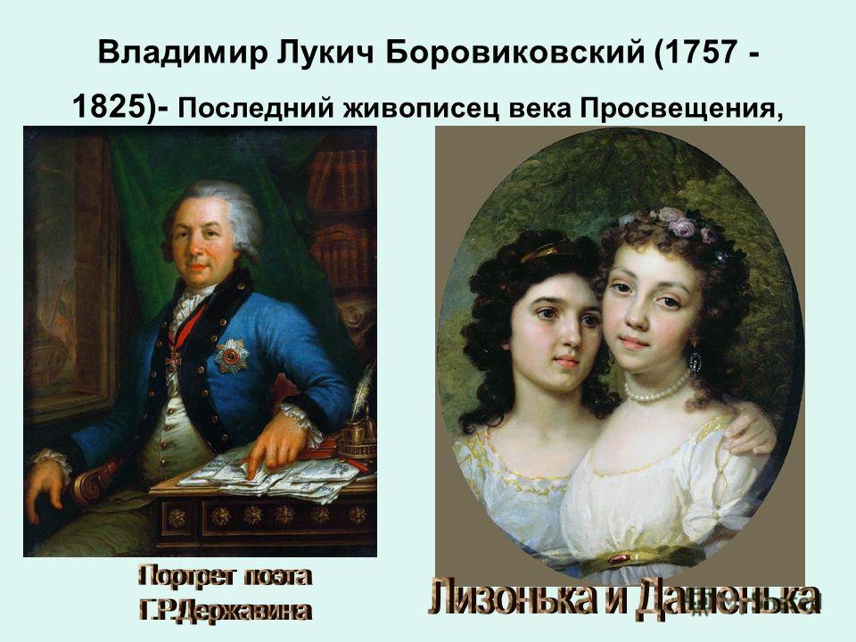 Владимир Лукич Боровиковский (1757 - 1825)- Последний живописец века Просвещения,