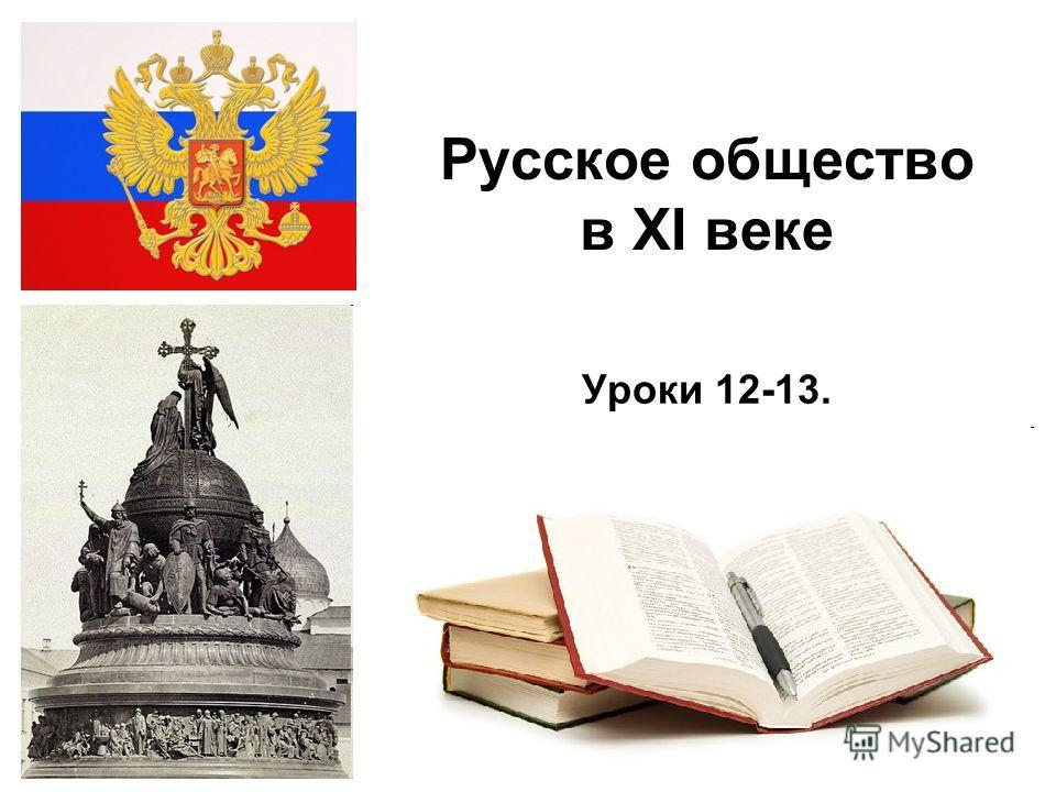 26.03.2014 Русское общество в XI веке Уроки 12-13.