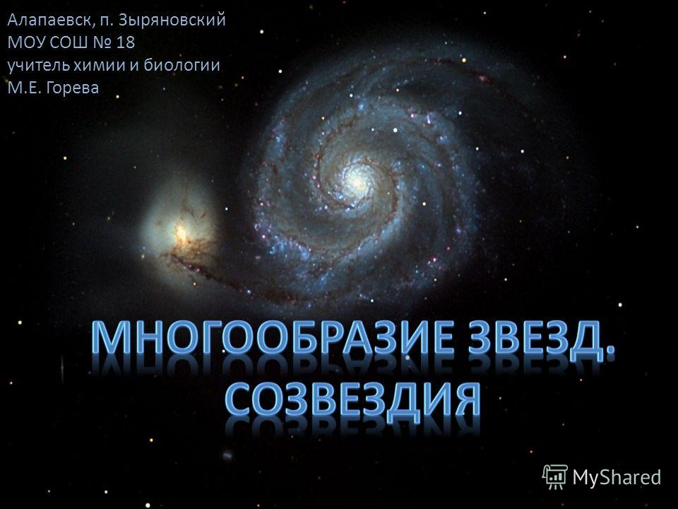 Алапаевск, п. Зыряновский МОУ СОШ 18 учитель химии и биологии М.Е. Горева