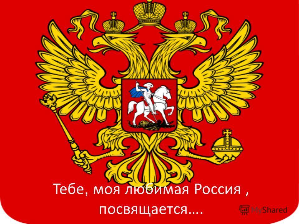 Тебе, моя любимая Россия, посвящается….