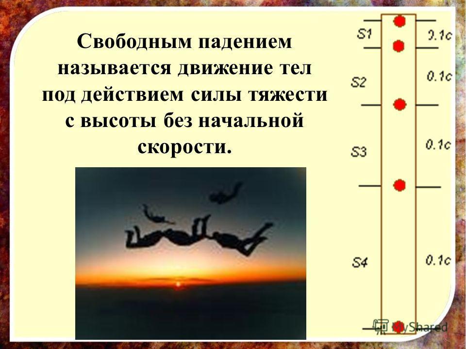 Свободным падением называется движение тел под действием силы тяжести с высоты без начальной скорости.